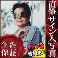 ★歳末10%OFFセール★ 【直筆サイン入り写真】 オノヨーコ Yoko Ono /サングラスをかけた写真 /ブロマイド オートグラフ