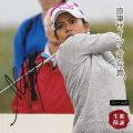 【直筆サイン入り写真】 宮里 藍 プロゴルファー ゴルフ グッズ /ブロマイド オートグラフ 約20×25cm /フレーム別