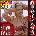 【直筆サイン入り写真】 真珠の耳飾りの少女 等 スカーレットヨハンソン /映画 ブロマイド オートグラフ
