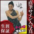 【直筆サイン入り写真】 キムヨナ Yuna Kim グッズ フィギュアスケート 007 /ブロマイド オートグラフ