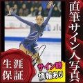 【直筆サイン入り写真】 安藤 美姫 グッズ フィギュアスケート /ブロマイド オートグラフ