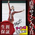 【直筆サイン入り写真】 荒川 静香 グッズ フィギュアスケート /ブロマイド オートグラフ