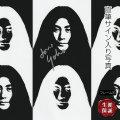 【直筆サイン入り写真】 オノ・ヨーコ 小野 洋子 Yoko Ono /ビートルズ ジョン・レノン 妻 /ブロマイド オートグラフ /フレーム別