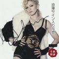 【直筆サイン入り写真】 マダムX 等 マドンナ Madonna グッズ /映画 ブロマイド オートグラフ 約20×25cm /フレーム別