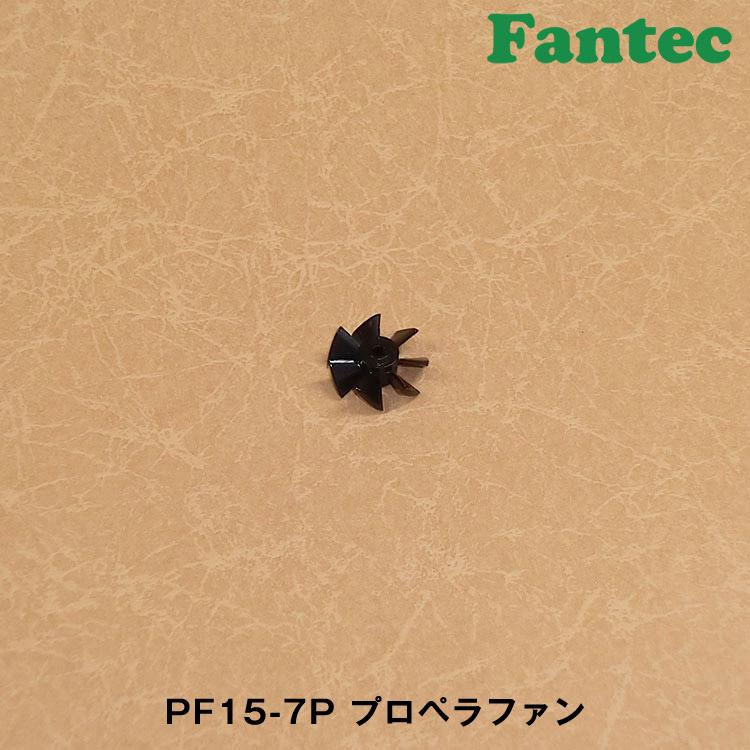 PF15-7P オリジナル プラスチック プロペラファン  7枚羽根