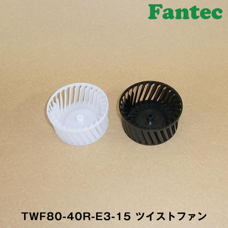 TWF80-40R-E3-15 オリジナル プラスチック ツイストファン