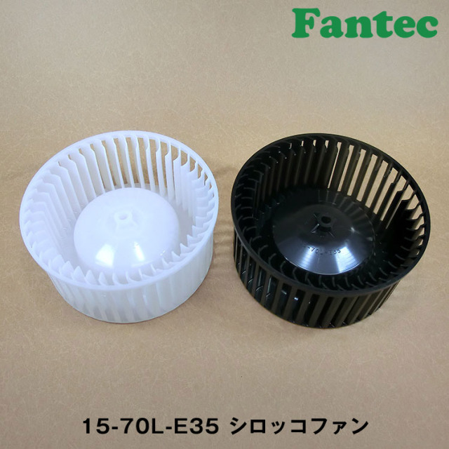 15-70L-E35 オリジナル プラスチック シロッコファン SIROCCO