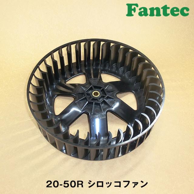 20-50R オリジナル プラスチック シロッコファン SIROCCO