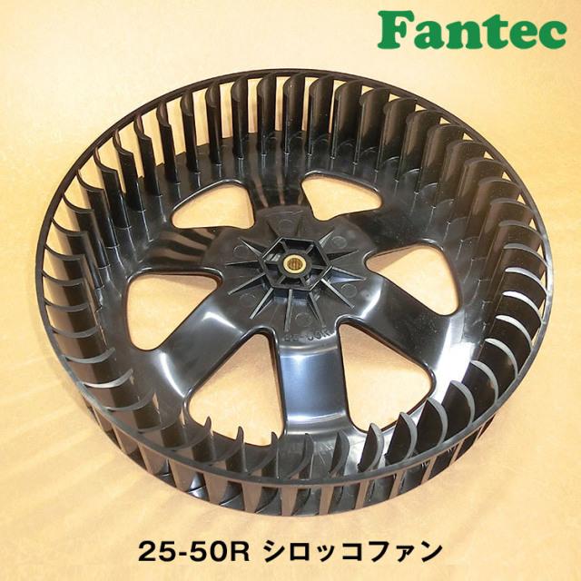 25-50R オリジナル プラスチック シロッコファン SIROCCO
