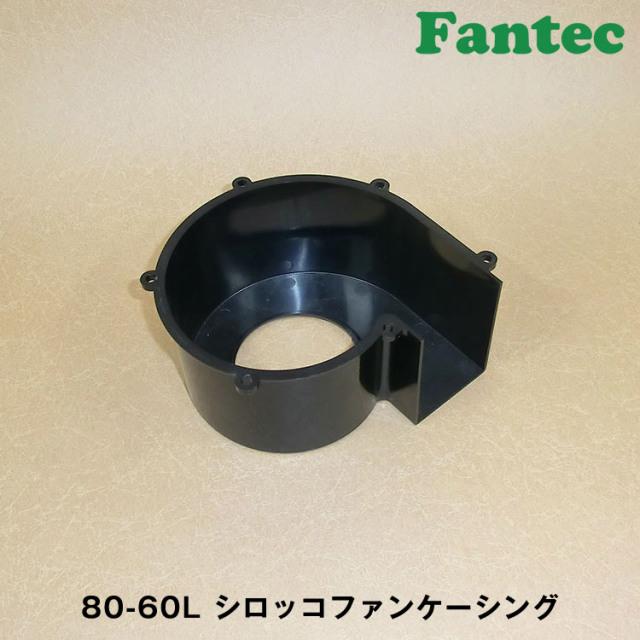 80-60R オリジナル プラスチック シロッコファンケーシング