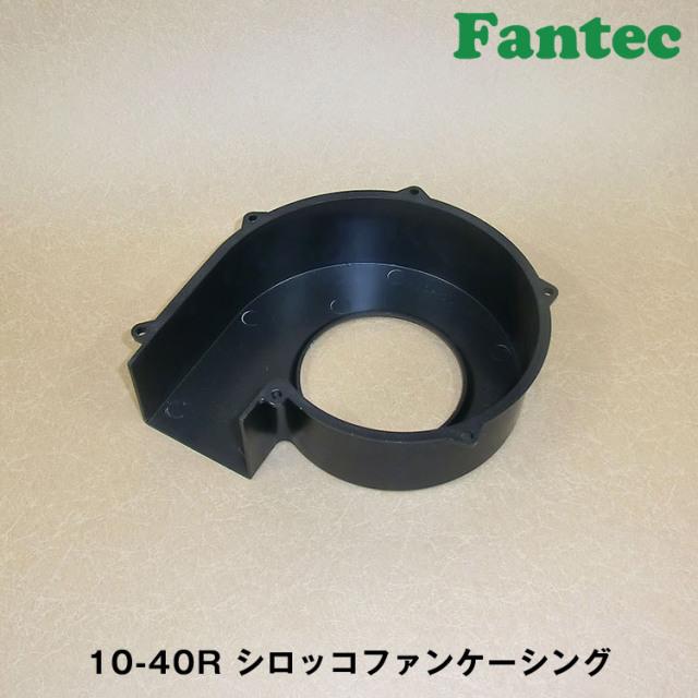 10-40R オリジナル プラスチック シロッコファンケーシング
