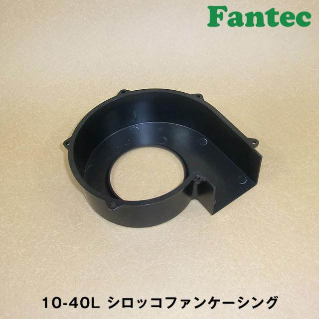 10-40L オリジナル プラスチック シロッコファンケーシング