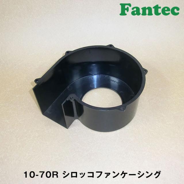 10-70R オリジナル プラスチック シロッコファンケーシング