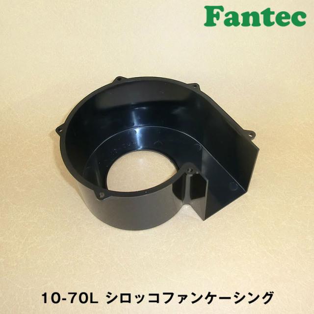 10-70L オリジナル プラスチック シロッコファンケーシング