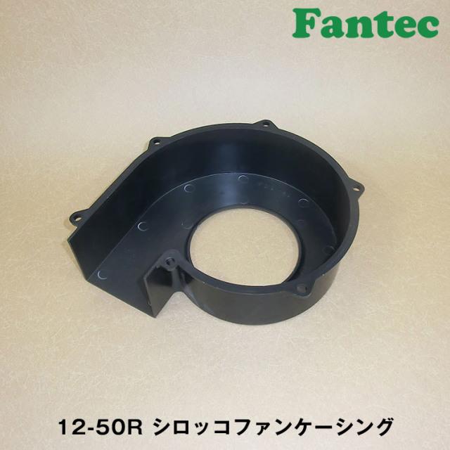 12-50R オリジナル プラスチック シロッコファンケーシング