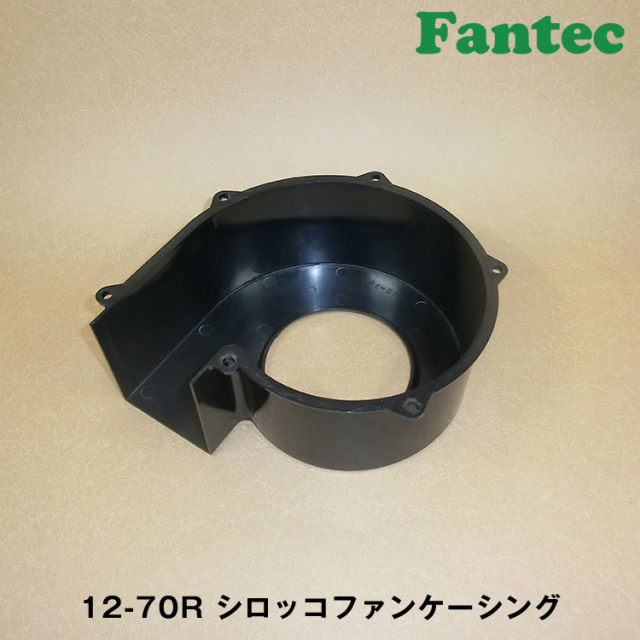 12-70R オリジナル プラスチック シロッコファンケーシング