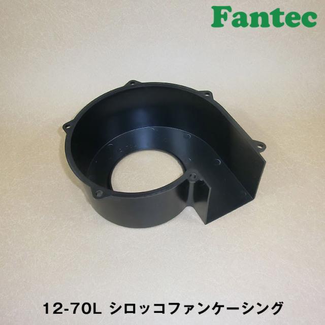 12-70L オリジナル プラスチック シロッコファンケーシング