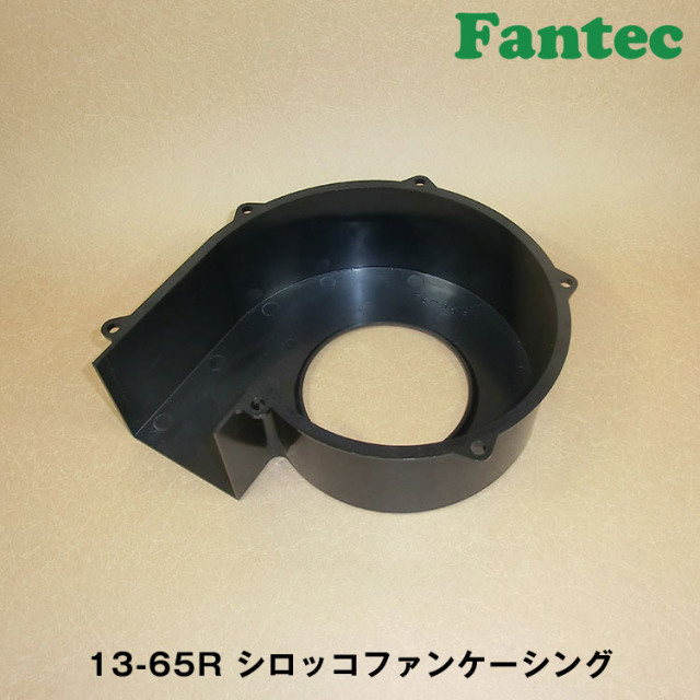 13-65R オリジナル プラスチック シロッコファンケーシング