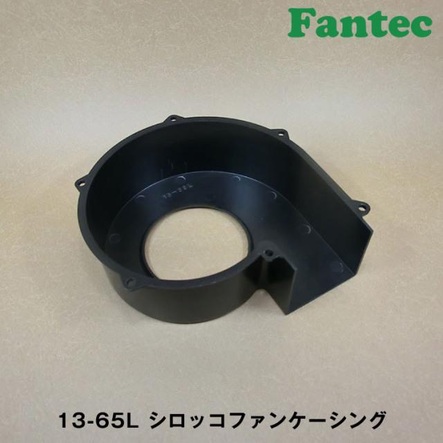 13-65L オリジナル プラスチック シロッコファンケーシング