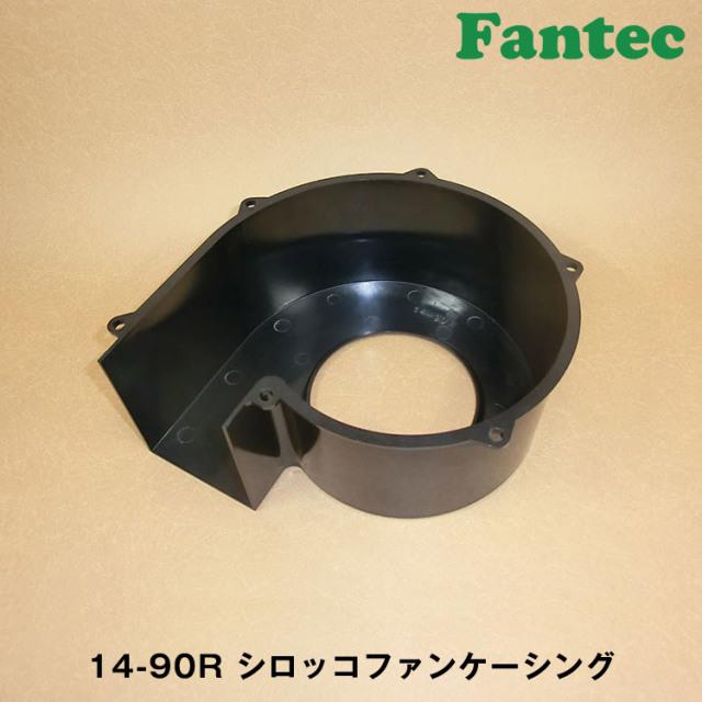14-90R オリジナル プラスチック シロッコファンケーシング
