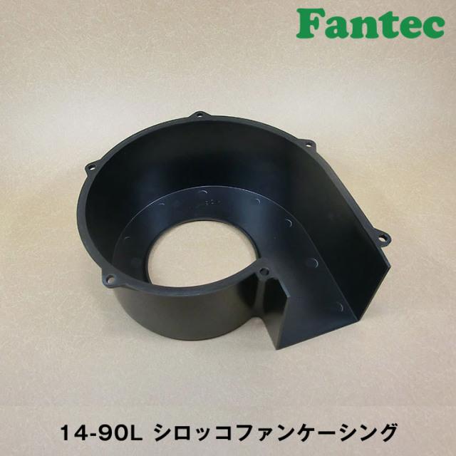 14-90L オリジナル プラスチック シロッコファンケーシング