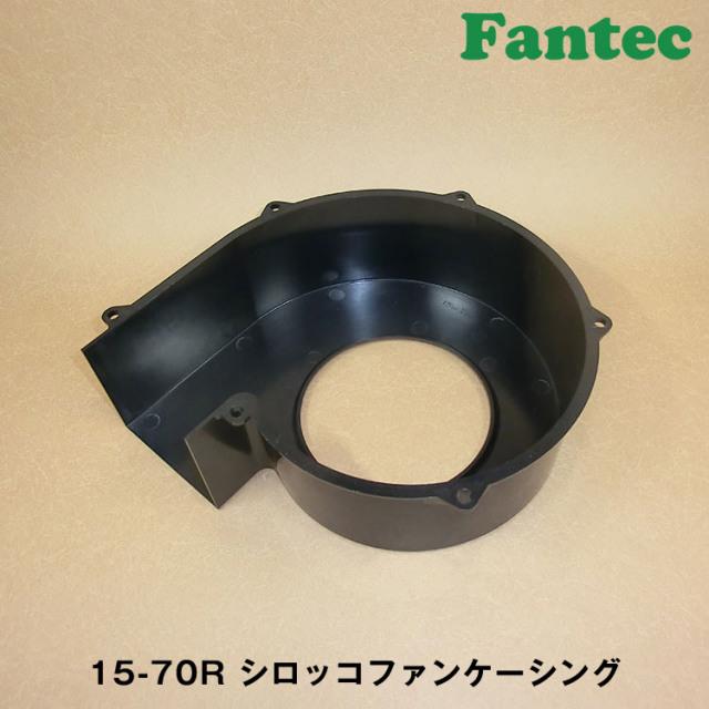 15-70R オリジナル プラスチック シロッコファンケーシング