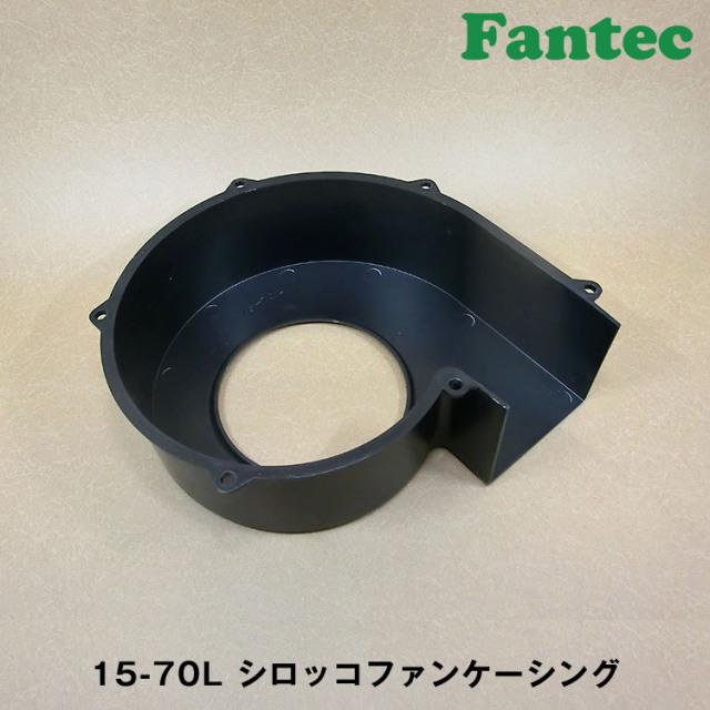 15-70L オリジナル プラスチック シロッコファンケーシング