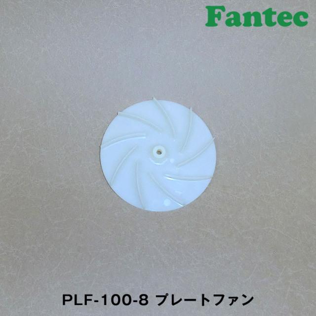 PLF-100-8 オリジナル プラスチック プレートファン