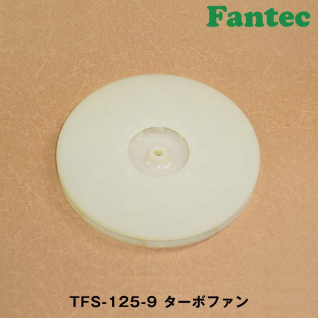 TFS-125-9 オリジナル プラスチック ターボファン