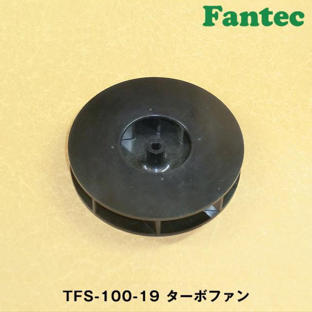 TFS-100-19 オリジナル プラスチック ターボファン