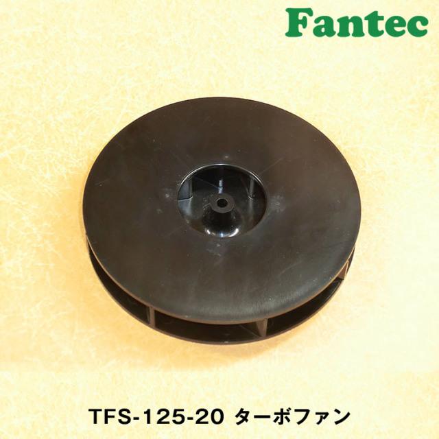 TFS-125-20 オリジナル プラスチック ターボファン