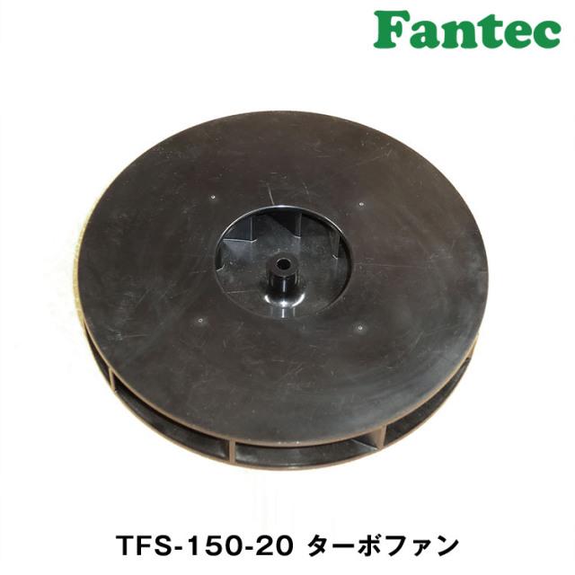 TFS-150-20 オリジナル プラスチック ターボファン