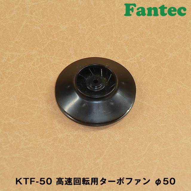 KTF-50 オリジナル 高速回転用 ターボファン φ50
