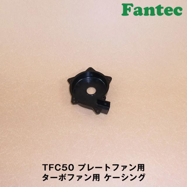 TFC50 オリジナル プラスチック プレートファン用 ターボファン用 ケーシング