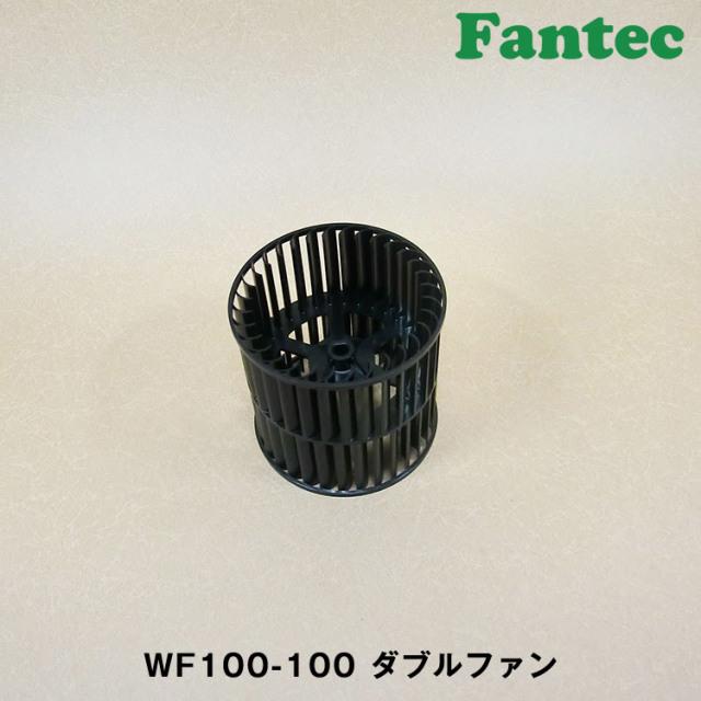 WF100-100 オリジナル プラスチック ダブルファン