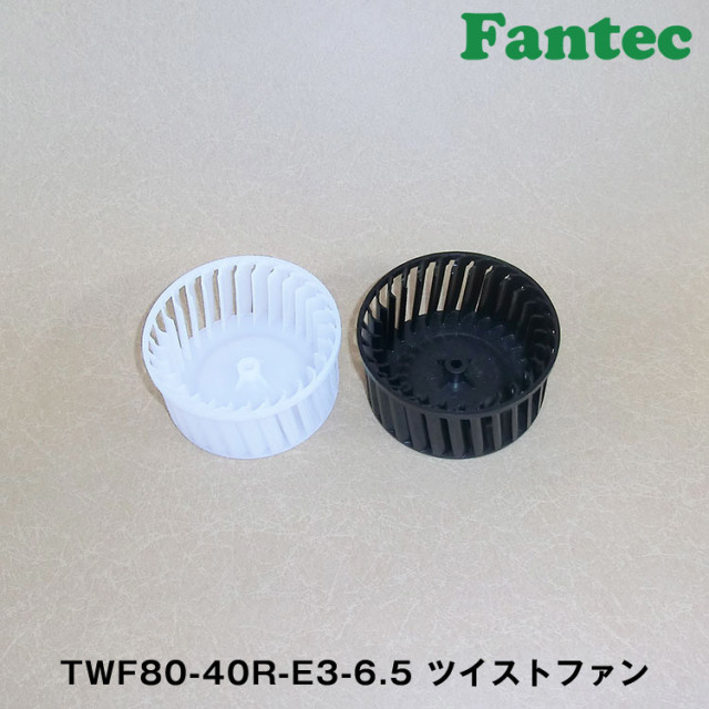 TWF80-40R-E3-6.5 オリジナル プラスチック ツイストファン