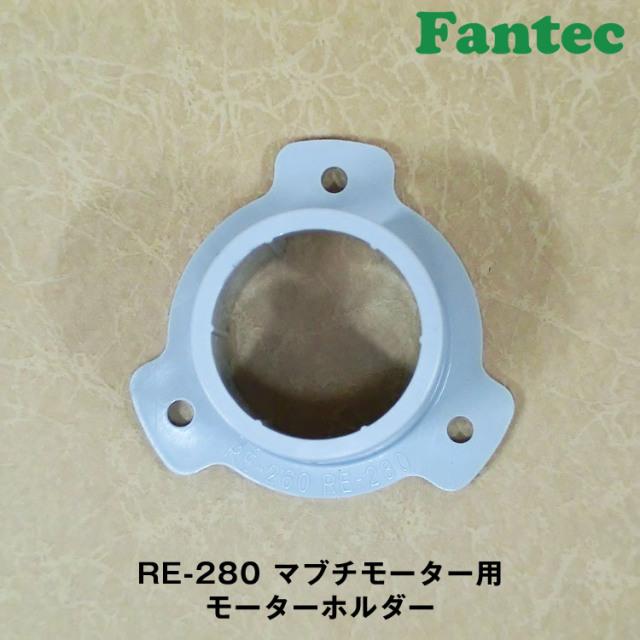 RE-280 オリジナル プラスチック マブチモーター用 モーターホルダー