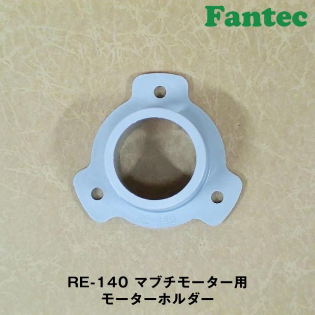 RE-140 オリジナル プラスチック マブチモーター用 モーターホルダー