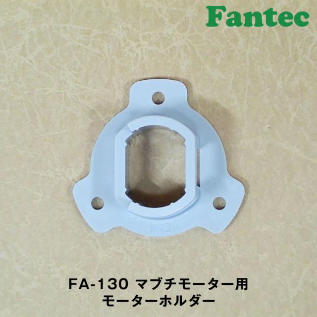 FA-130 オリジナル プラスチック マブチモーター用 モーターホルダー