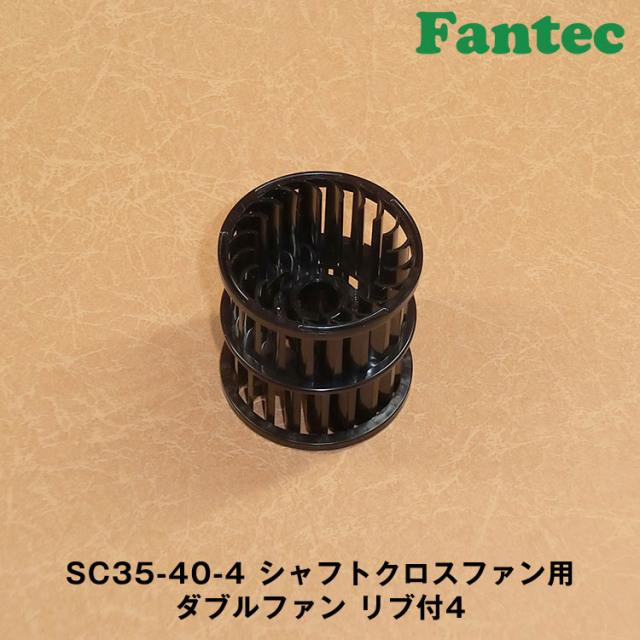 SC35-40-4 オリジナル シャフトクロスファン用 ダブルファン リブ付4
