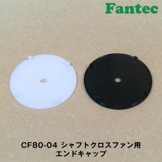 CF80-04 オリジナル シャフトクロスファン用 エンドキャップ