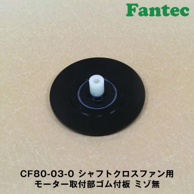 CF80-03-0 オリジナル シャフトクロスファン用 モーター取付部ゴム付板 ミゾ無