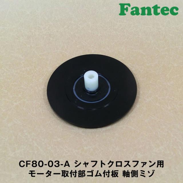 CF80-03-A オリジナル シャフトクロスファン用 モーター取付部ゴム付板 軸側ミゾ