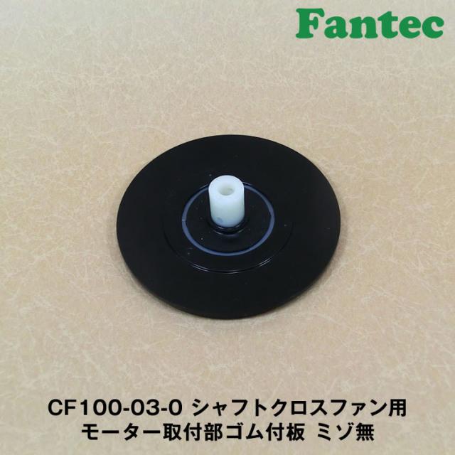 CF100-03-0 オリジナル シャフトクロスファン用 モーター取付部ゴム付板 ミゾ無