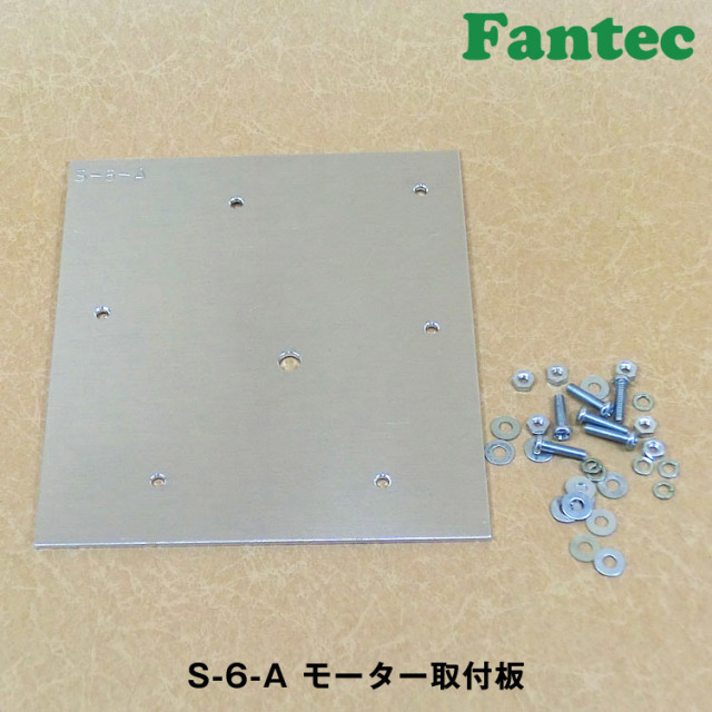 S-6-A モーター取付板