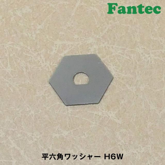 平六角ワッシャー H6W