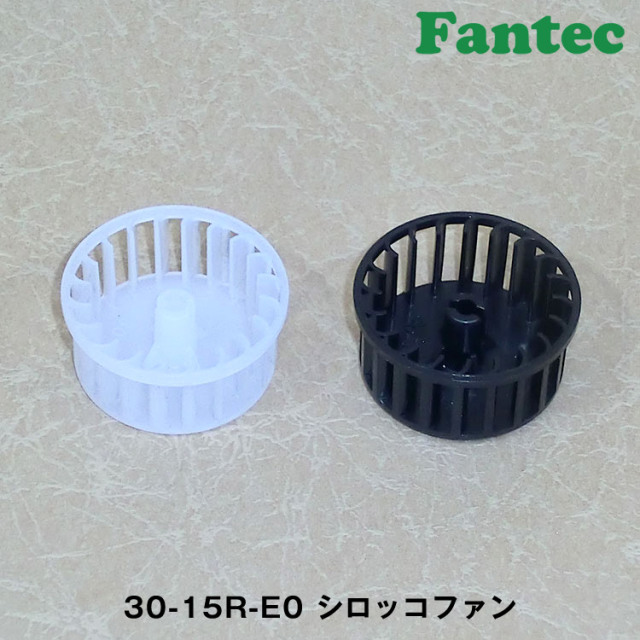 30-15R-E0 オリジナル プラスチック シロッコファン SIROCCO 5個