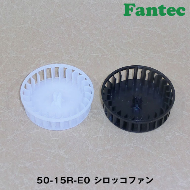 50-15R-E0 オリジナル プラスチック シロッコファン SIROCCO 5個