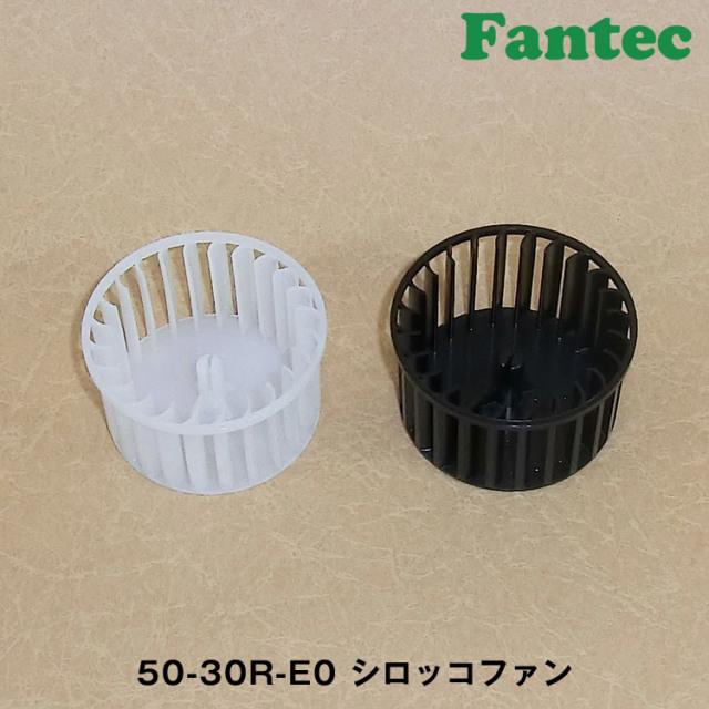 50-30R-E0 オリジナル プラスチック シロッコファン SIROCCO 5個