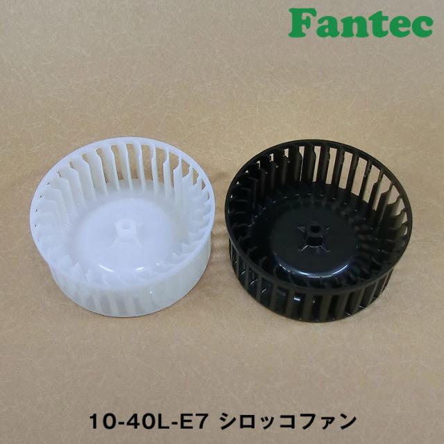10-40L-E7 オリジナル プラスチック シロッコファン SIROCCO 5個